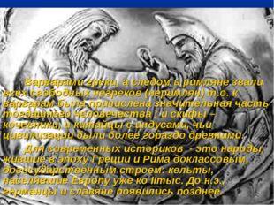 Варварами греки, а следом и римляне звали всех свободных негреков (неримлян)