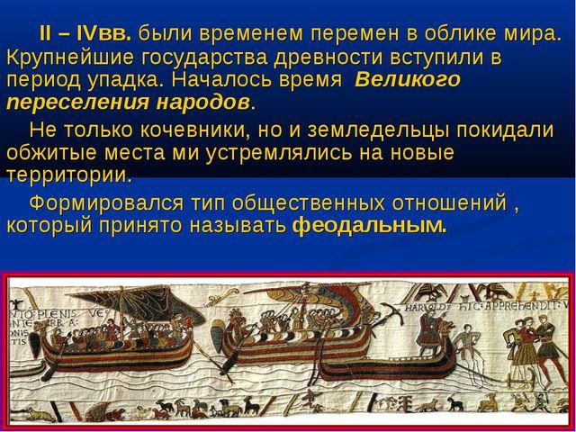 II – IVвв. были временем перемен в облике мира. Крупнейшие государства древн...