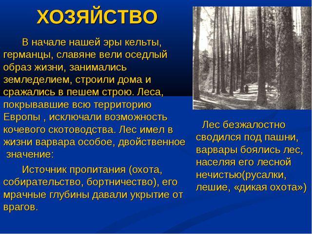 ХОЗЯЙСТВО В начале нашей эры кельты, германцы, славяне вели оседлый образ жиз...