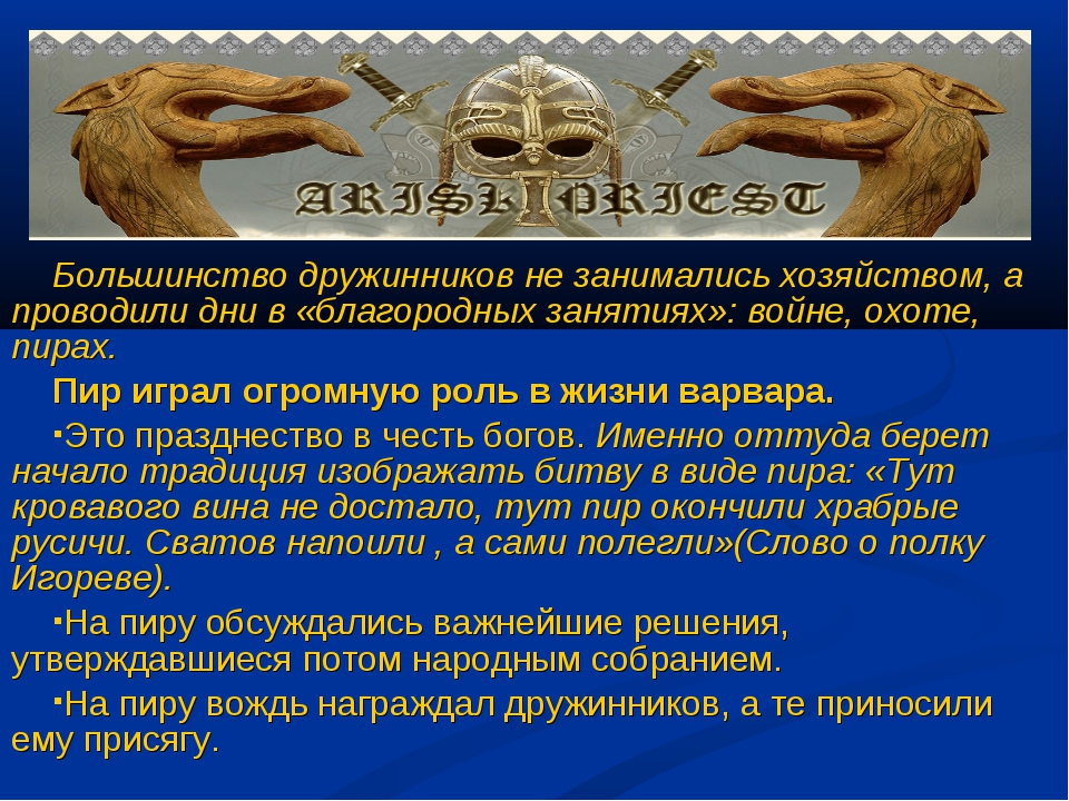 Большинство дружинников не занимались хозяйством, а проводили дни в «благород...