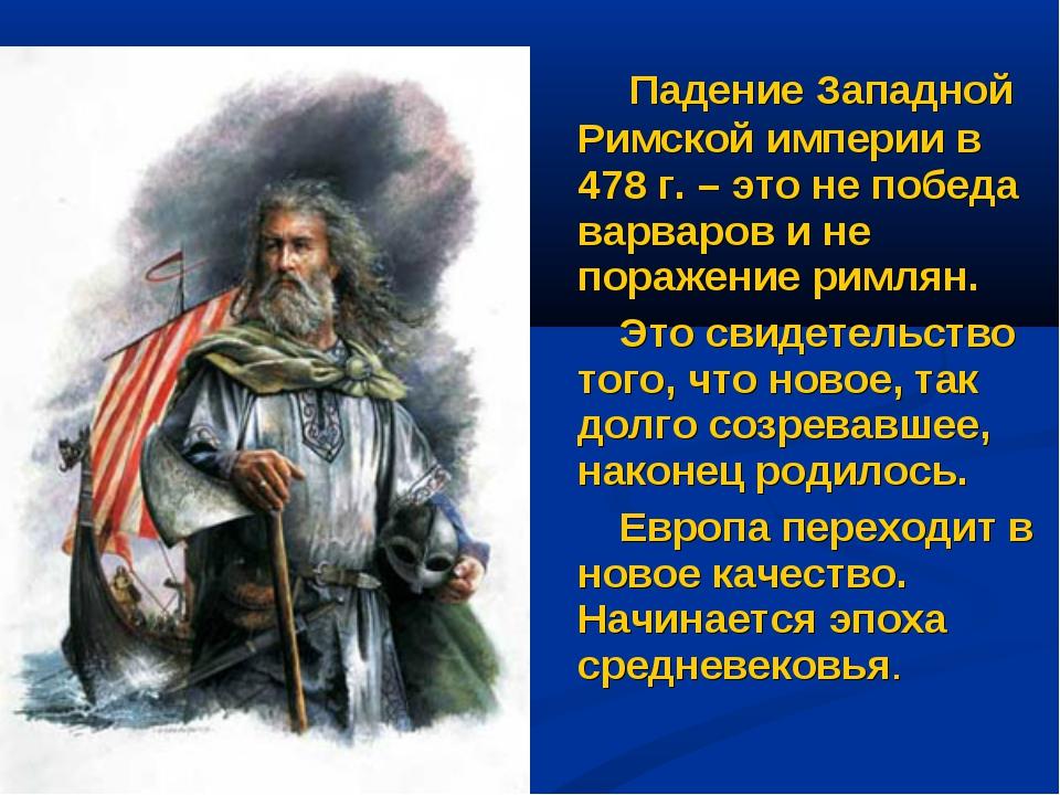 Падение Западной Римской империи в 478 г. – это не победа варваров и не пора...