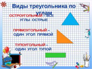 Виды треугольника по углам ОСТРОУГОЛЬНЫЙ – ВСЕ УГЛЫ ОСТРЫЕ ПРЯМОУГОЛЬНЫЙ – ОД