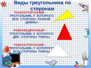 Виды треугольника по сторонам РАЗНОСТОРОННИЙ - ТРЕУГОЛЬНИК, У КОТОРОГО ВСЕ СТ