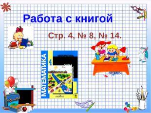 Работа с книгой Стр. 4, № 8, № 14.