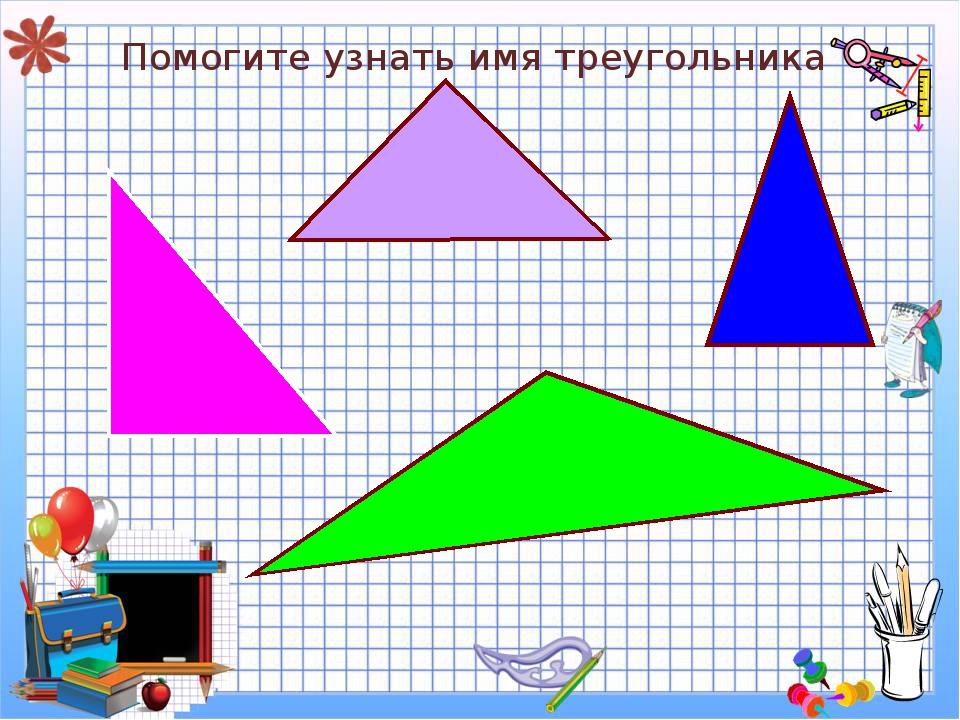 Помогите узнать имя треугольника