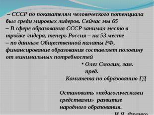 – СССР по показателям человеческого потенциала был среди мировых лидеров. Се