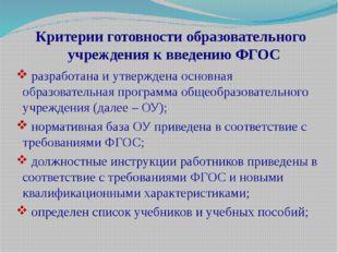 Критерии готовности образовательного учреждения к введению ФГОС разработана