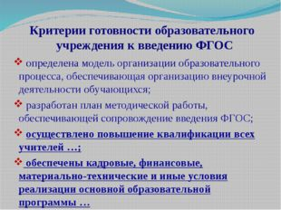 Критерии готовности образовательного учреждения к введению ФГОС определена м