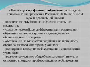 «Концепция профильного обучения» утверждена приказом Минобразования России о
