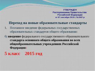 УТВЕРЖДЕН Распоряжением Правительства Российской Федерации от 07 сентября 20
