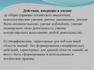 Действия, входящие в учение а) общие (приемы логического мышления; психологи