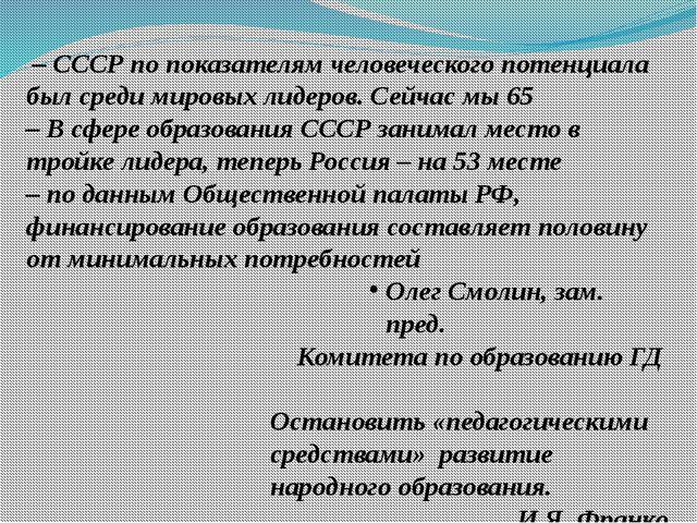 – СССР по показателям человеческого потенциала был среди мировых лидеров. Се...