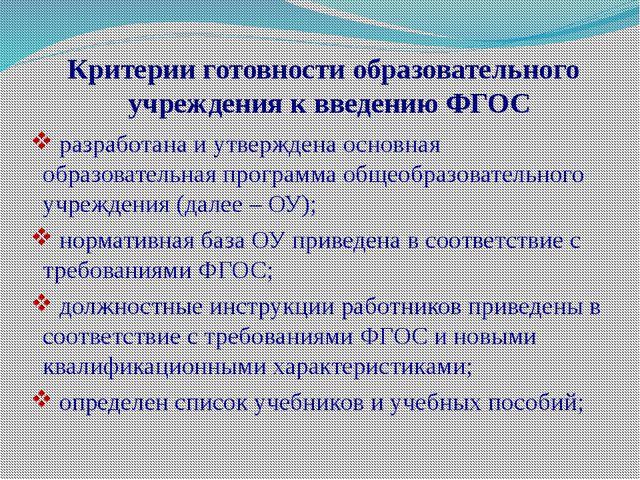 Критерии готовности образовательного учреждения к введению ФГОС разработана...