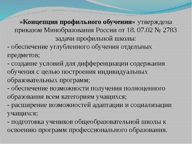 «Концепция профильного обучения» утверждена приказом Минобразования России о...