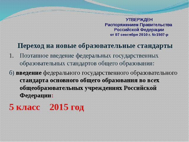 УТВЕРЖДЕН Распоряжением Правительства Российской Федерации от 07 сентября 20...