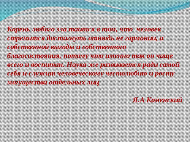 Корень любого зла таится в том, что человек стремится достигнуть отнюдь не г...