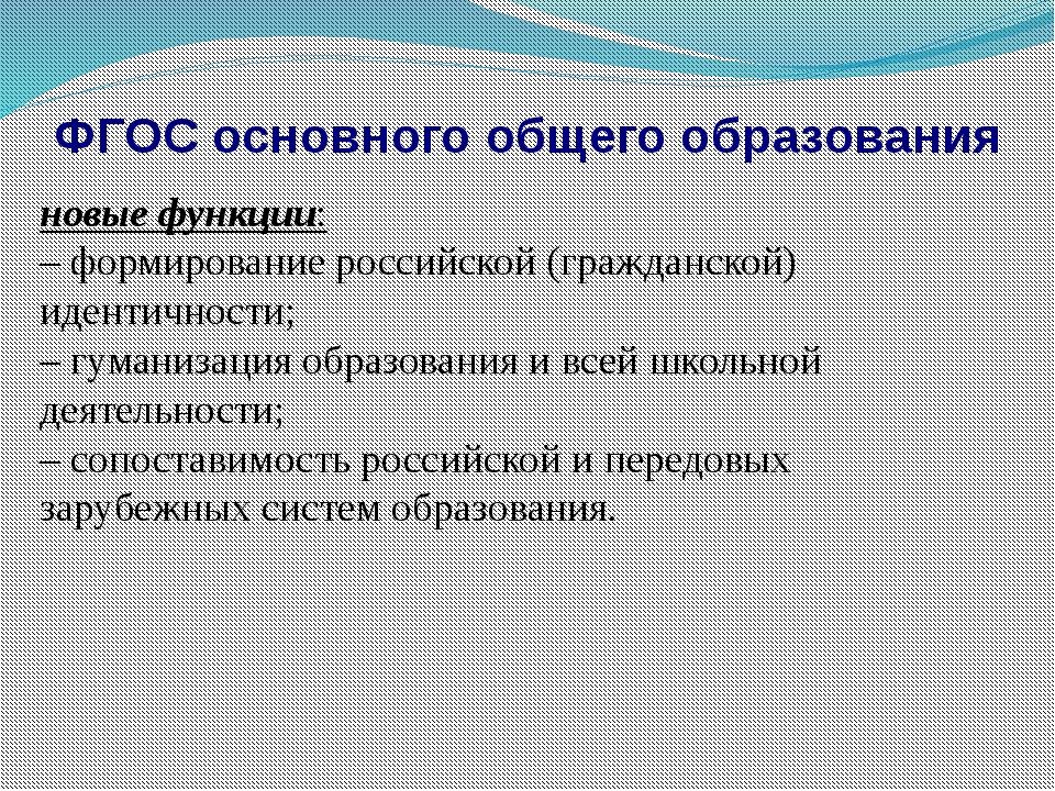 ФГОС основного общего образования новые функции: – формирование российской (...
