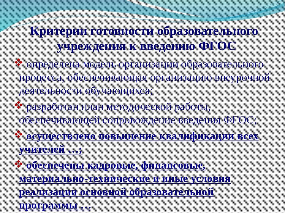 Критерии готовности образовательного учреждения к введению ФГОС определена м...