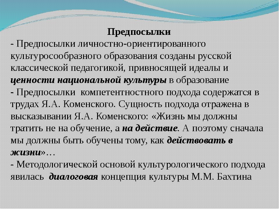 Предпосылки - Предпосылки личностно-ориентированного культуросообразного обр...
