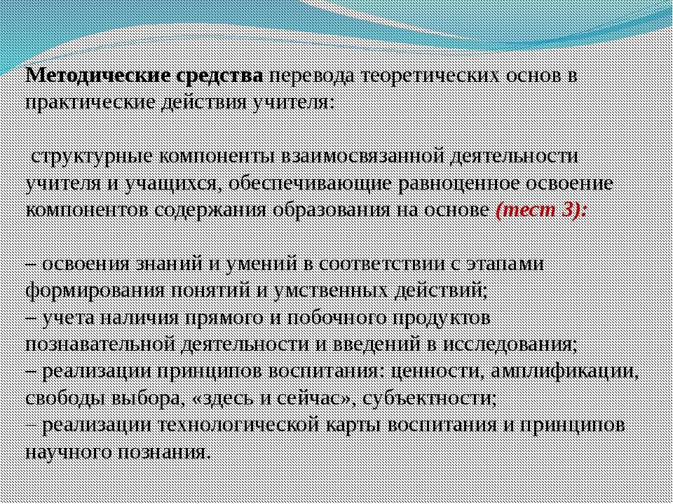 Методические средства перевода теоретических основ в практические действия у...