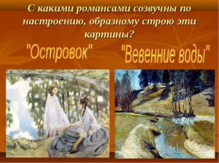 С какими романсами созвучны по настроению, образному строю эти картины?