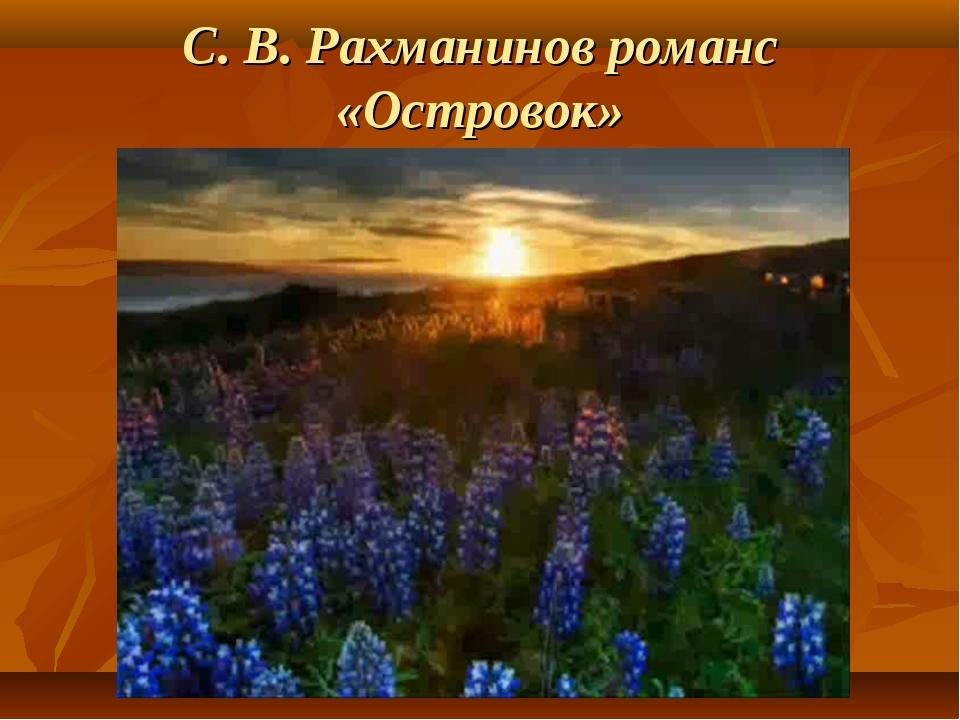 С. В. Рахманинов романс «Островок»