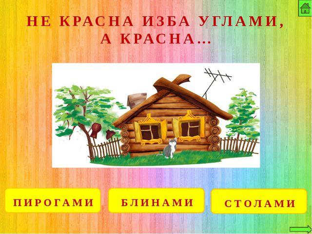 М МОЛОКО КОЛОКОЛ ЯБЛОКО