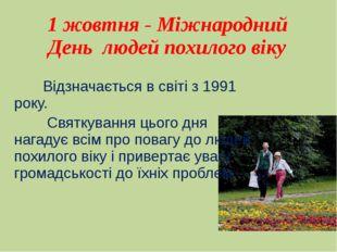 1 жовтня - Міжнародний День людей похилого віку Відзначається в світі з 1991
