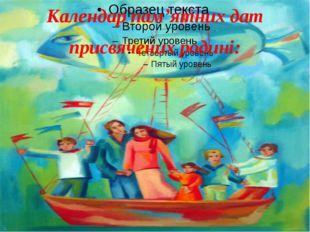 Календар пам'ятних дат присвячених родині: