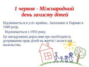 1 червня - Міжнародний день захисту дітей Відзначається в усіх країнах. Засно
