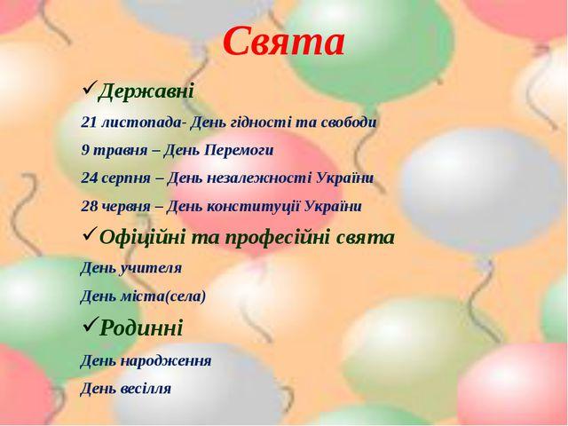 Свята Державні 21 листопада- День гідності та свободи 9 травня – День Перемог...