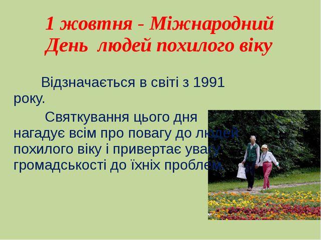 1 жовтня - Міжнародний День людей похилого віку Відзначається в світі з 1991...