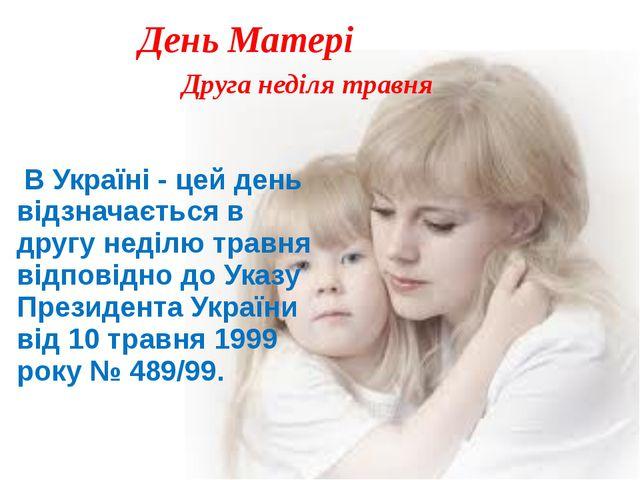 День Матері Друга неділя травня В Україні - цей день відзначається в другу...