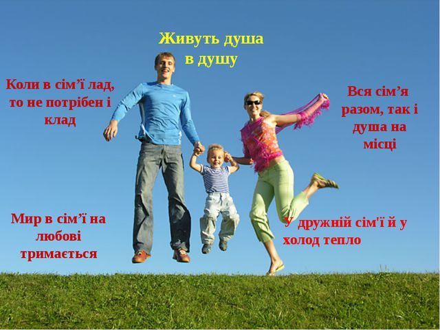 Вся сім'я разом, так і душа на місці Коли в сім'ї лад, то не потрібен і клад...
