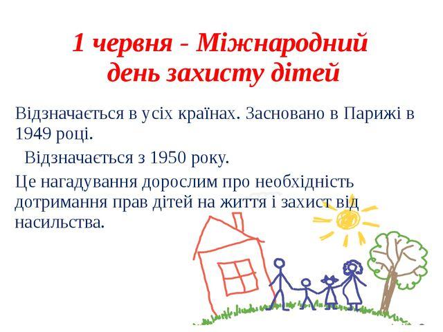 1 червня - Міжнародний день захисту дітей Відзначається в усіх країнах. Засно...