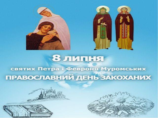 Запиши: 15 мая Международный день семьи 1 июня Международный день защиты дете...