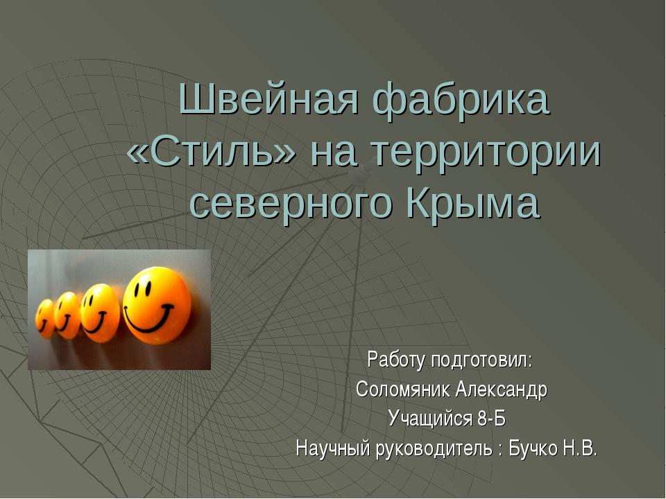 Швейная фабрика «Стиль» на территории северного Крыма Работу подготовил: Соло...