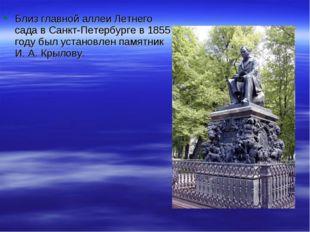 Близ главной аллеи Летнего сада в Санкт-Петербурге в 1855 году был установлен