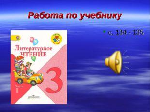 Работа по учебнику с. 134 - 135