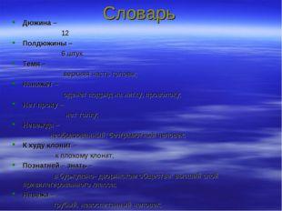 Словарь Дюжина – 12 Полдюжины – 6 штук Темя – верхняя часть головы; Нанижет –