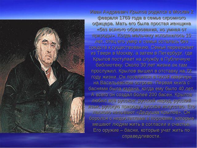 Иван Андреевич Крылов родился в Москве 2 февраля 1769 года в семье скромного...
