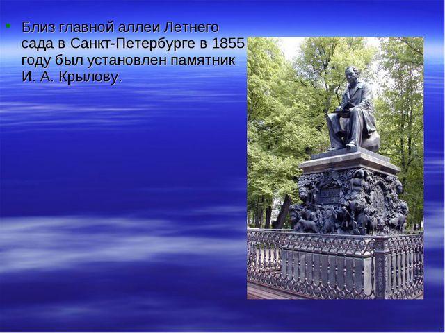 Близ главной аллеи Летнего сада в Санкт-Петербурге в 1855 году был установлен...