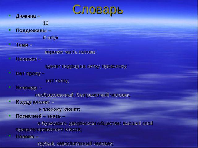 Словарь Дюжина – 12 Полдюжины – 6 штук Темя – верхняя часть головы; Нанижет –...