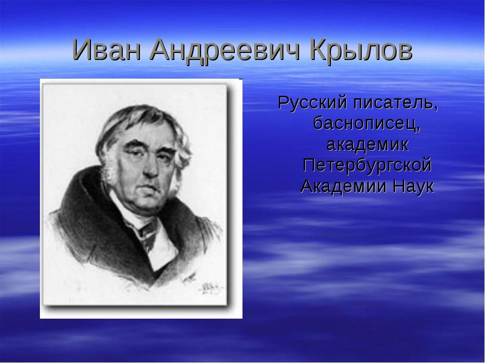 Иван Андреевич Крылов Русский писатель, баснописец, академик Петербургской Ак...