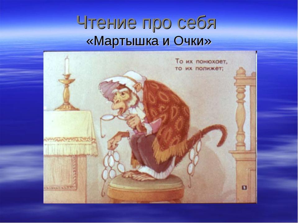 Чтение про себя «Мартышка и Очки»