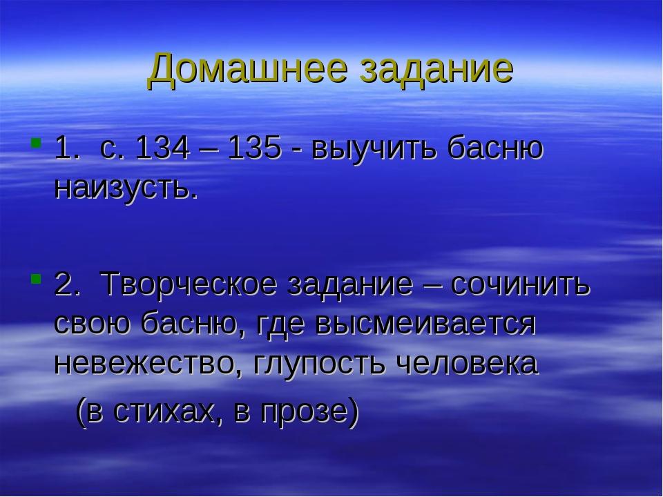 Домашнее задание 1. с. 134 – 135 - выучить басню наизусть. 2. Творческое зада...