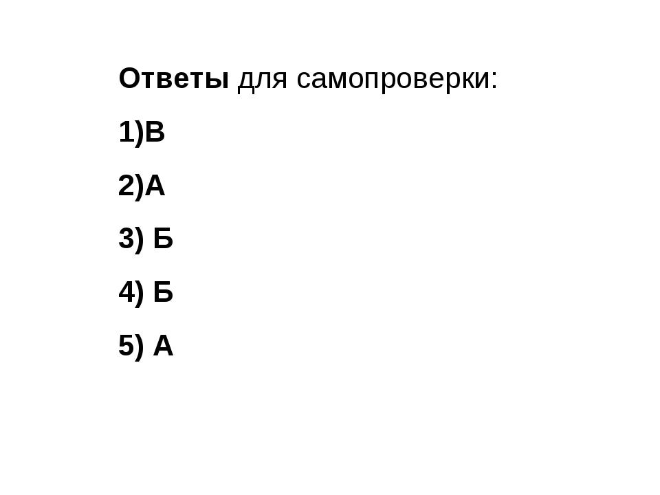 Ответы для самопроверки: В А 3) Б 4) Б 5) А