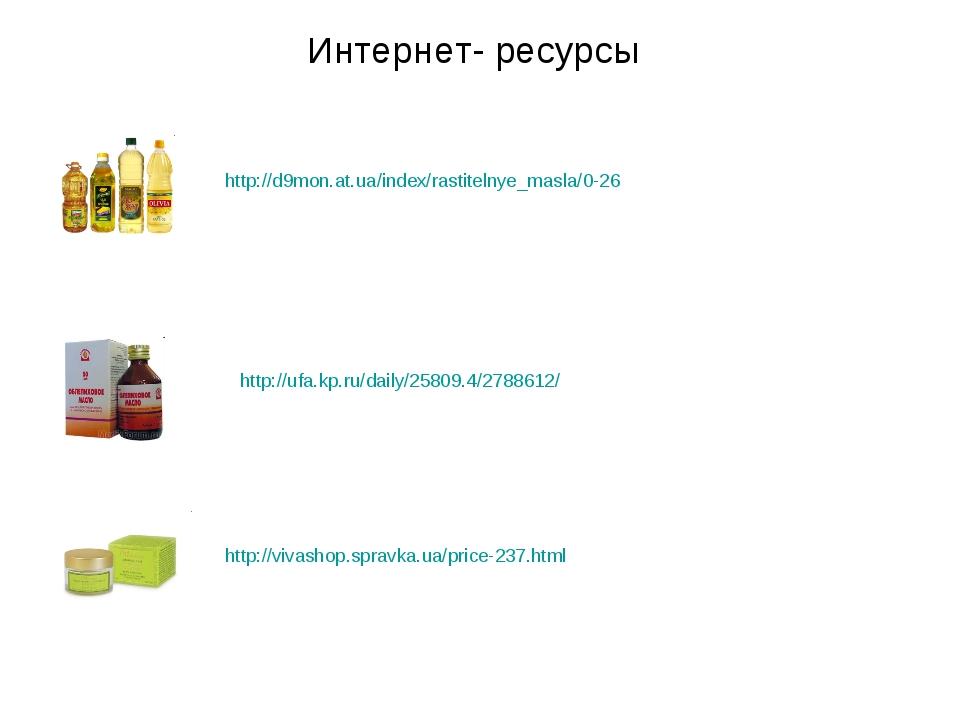 http://d9mon.at.ua/index/rastitelnye_masla/0-26 http://vivashop.spravka.ua/pr...