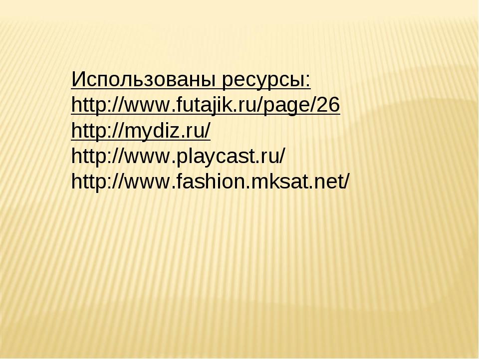 Использованы ресурсы: http://www.futajik.ru/page/26 http://mydiz.ru/ http://w...
