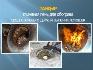 ТАНДЫР глиняная печь для обогрева средневекового дома и выпечки лепешек.